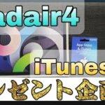 【荒野行動】iPadAIR4、iTunes1万円プレゼント企画