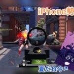 【荒野行動】iPhone勢によるキル集 メンストonly