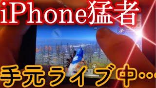 【荒野行動】日本一のiPhone勢による手元ライブ!【荒野行動ライブ】【収益化】