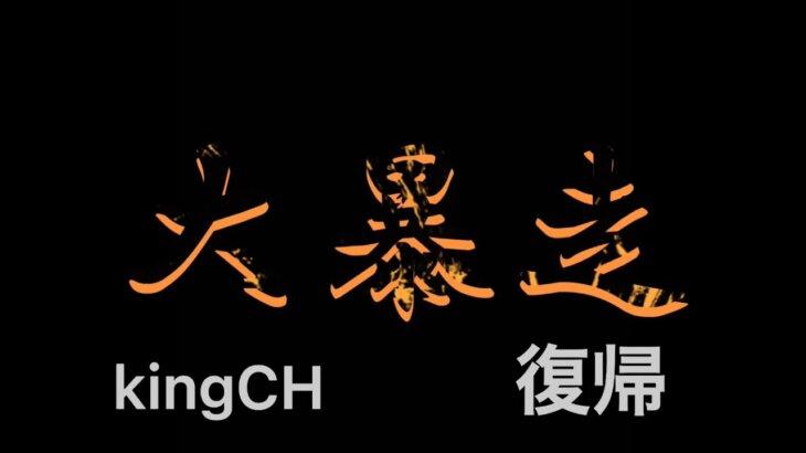 kingCH【復帰】お・ま・た・せ   iPhone荒野行動キル集