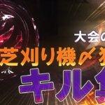 【荒野行動】大会キル集part.12