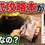 【荒野行動】初の公式攻略本が発売!! どんな情報が書いてあるのか!?【初心者向け?】