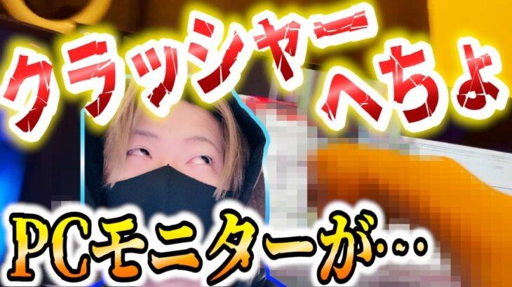 【荒野行動】○億円。喧嘩して腹立ったからモニターぶん殴ったらとんでもないバチ当たった。