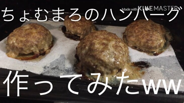 [荒野行動]公認実況者ちょむまろさんのハンバーグを作ってみた! たこ焼き屋のガチのハンバーグ!