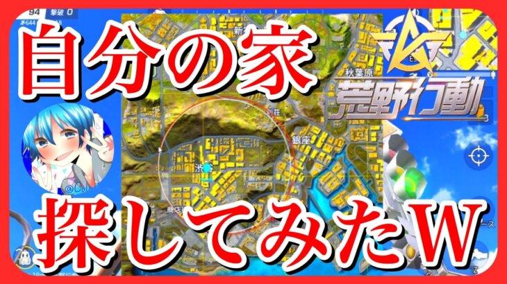 【荒野行動】東京マップで自分の家探してみたWWW【ころん】