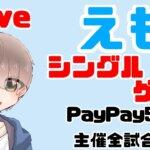 【荒野行動】えも主催シングルゲリラ生放送!