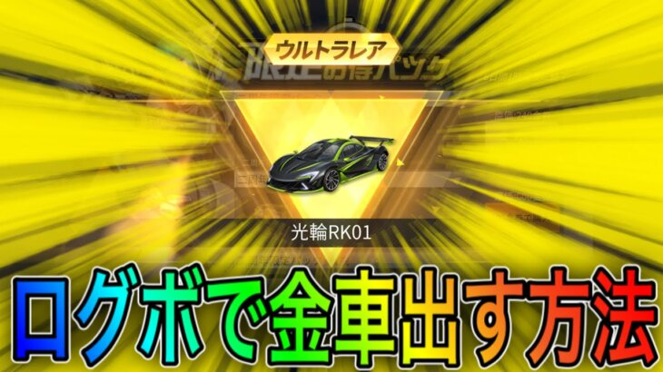 【荒野行動】今日限定のログボで金車ゲットできるって知ってた?無料で。こうやこうどとリセマラの皇帝は神。