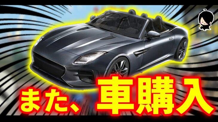 【荒野行動】また新しい車買っちった!ハンターライトで東京街乗りしてきた!!!