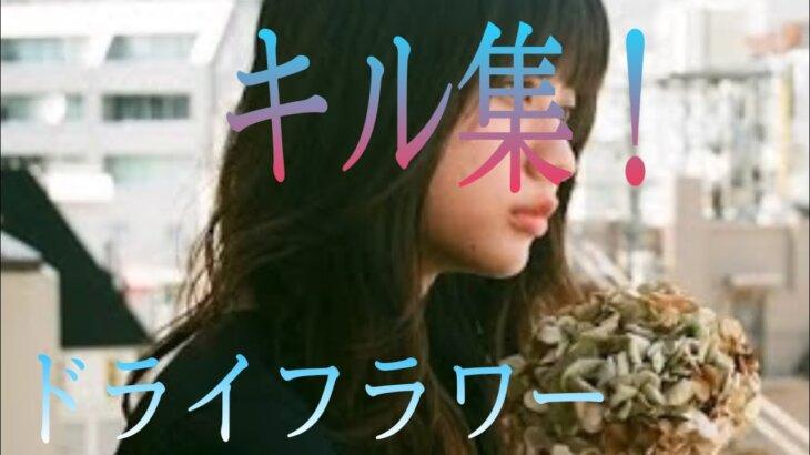 【荒野行動】 キル集×【ドライフラワー】