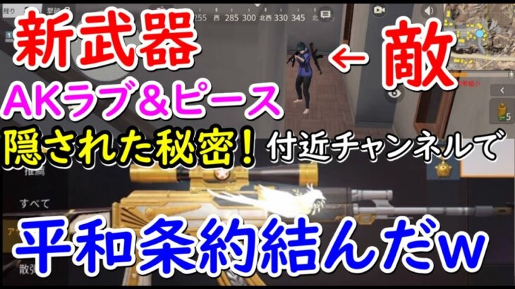 【荒野行動】新武器!AKラブ&ピースの裏ワザ性能!?無駄な争いを止める銃ww