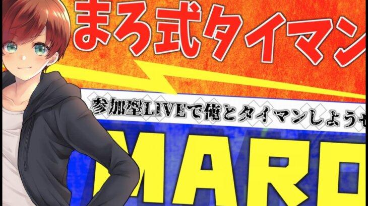 【荒野行動】マロ式タイマン、マンション戦自信ある人かかってこい【参加型】