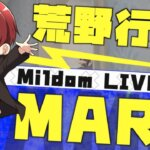 【荒野行動】マロ式タイマン、マンション戦自身ある人かかってこい【参加型】