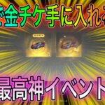【荒野行動】無料で金チケ作れる神イベが到来!みんな今すぐリセマラしなさい。こうやこうどとリセマラの皇帝は神。