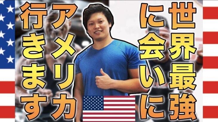 【ラッセルオルヒ】世界最強のパワーリフターに会いにアメリカに行きます!| vol.35