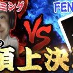 【荒野行動】林ゲーミングvs FENNEL!チャンピオンシップを経て最後の戦いが今始まる!