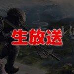10/11 22:00~ゲリラ荒野行動生放送!#黒騎士Y