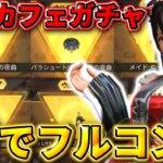 【荒野行動】ガチの神ガチャ到来!「荒野カフェ」が1万円で神引きしすぎてしまったwwww