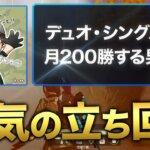 【荒野行動】デュオ、シングルで月200勝する男の本気の立ち回り!!