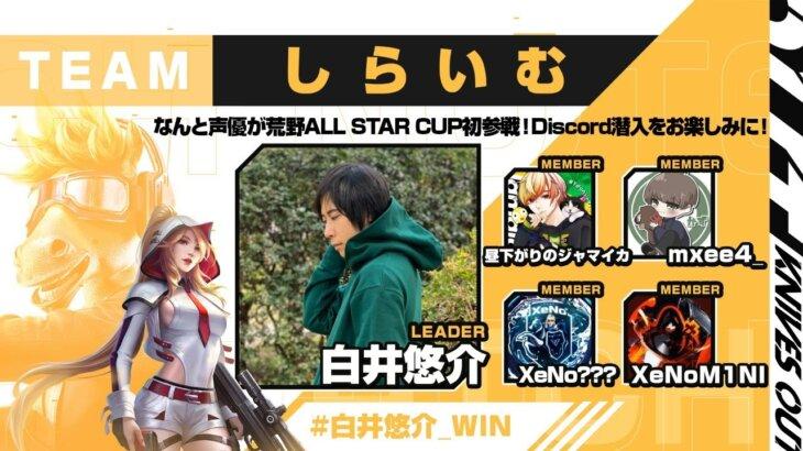 【荒野行動]】第2回荒野ALL STAR CUP!優勝候補チームが舞います!【荒野CUP】