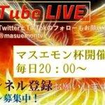 【荒野行動】生放送! 視聴者参加型! チャンネル登録してねっ! 3/20