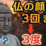 なぜ「仏の顔も3回まで」は間違いなのか?【助数詞2】#38