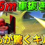 【荒野行動】326m車抜きOneshot! 🚗   見た誰もが驚くテンポのいい異次元キル集!