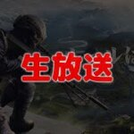 3/28 ガビさん参戦中!【荒野行動:生放送】#黒騎士Y