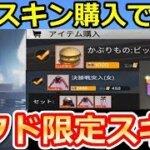 【荒野行動】ハンバーガーのスキンが3つ購入できる!!AndroidとiPhoneの購入方法を紹介!マクドナルド限定ビッグマックの被り物・衣装・リュック!(バーチャルYouTuber)
