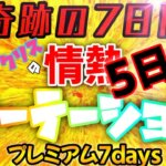 【荒野行動】クリスの視聴者参加型ルーム♡情熱ローテーション5日目!!!