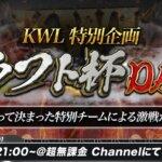 【荒野行動】5月度 KWL ドラフト杯 DAY1 |  特別企画