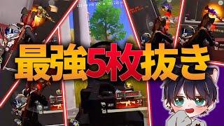 【荒野行動】バカ上手い5枚抜きスーパープレー!