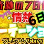 【荒野行動】クリスの視聴者参加型ルーム♡情熱ローテーション6日目!!!