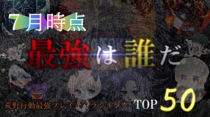 7月度荒野行動最強プレイヤーランキングTOP50【比較】