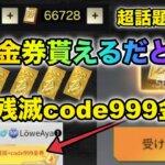 【荒野行動】エヴァコラボ限定金券コードきたー!超話題の999金券貰えるコード試したら…金券配布 裏技検証