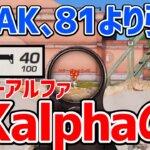 【荒野行動】AK、81より強い。AKalphaの使い方講座。