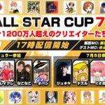 【罰ゲームは水被ります】超豪華ゲストと対決!荒野ALL STAR CUP【荒野行動】