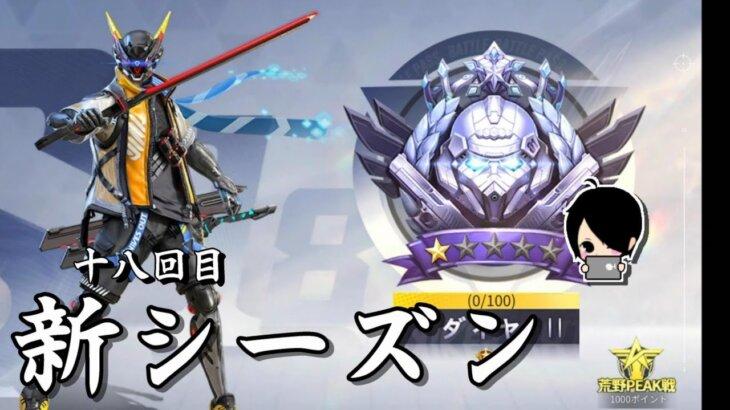 APEXダイヤ2~スタート【生放送】~#黒騎士Y