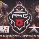 【荒野行動】今夜日本最強が決まる!ASG league 6月度DAY4【公認リーグ】