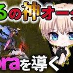 【荒野行動】日本一の司令塔Coreのぼるによる神オーダー!