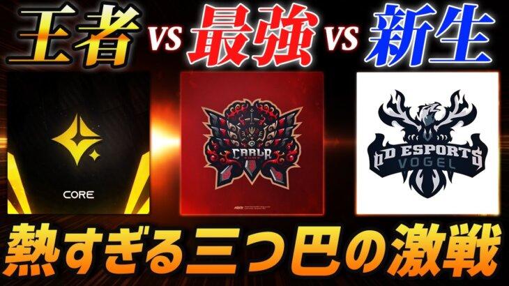 【荒野行動】激熱の三つ巴。公式大会で起きた王者Core vs 最強Cra vs 新生Vogelの終盤戦がヤバすぎたwwww