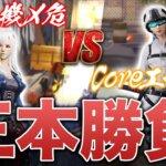 【荒野行動】Coreのエース格は色んな意味で最強wwww