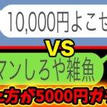 ※神引きあり【荒野行動】DMで凸ってきたクソガキ同士を5,000円かけてタイマンさせた結果