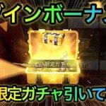 【荒野行動】ログインボーナスでEVA限定ガチャ200回引いてみた!