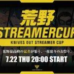 【荒野行動】FFL荒野 STREAMER CUP 本配信 実況:V3 解説:Bocky