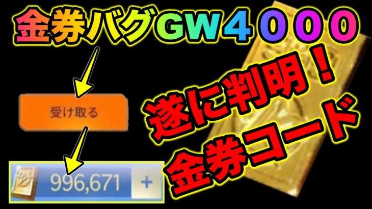 【荒野行動】無料で4000金券!?遂に判明した金券コード #金券バグGW4000