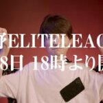 #KEL 挑戦状【Aves vs Flora vs Core】荒野ELITE LEAGUE 7月18日 18時より開幕!