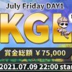 【荒野行動】クインテットリーグ戦【KGL】毎週金曜日 7月シリーズDay1🔥with イムの副長