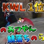 【荒野行動】KWL1位!勝利の生贄あつやん。鯖落ちしたがポジ取り褒められるらり。