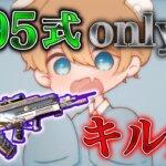 【荒野行動】M堂シロクマの95onlyキル集 part1