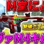 【荒野行動】M堂が贈る!エヴァM4最終進化 onlyキル集💥 撃破ボイスあり!